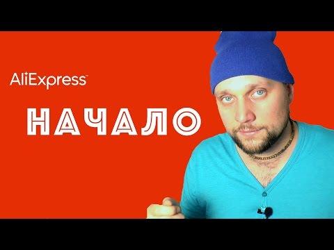 Что нужно знать, покупая на AliExpress? [F.A.Q.]