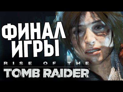 """Rise of the Tomb Raider – """"Make Your Mark"""" Launch Trailer"""