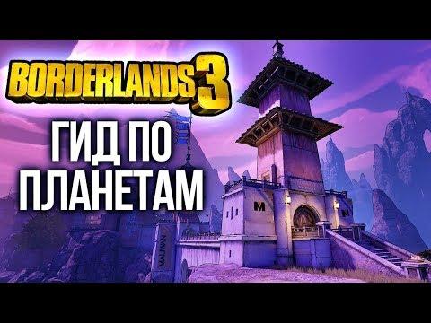 Borderlands 3: Гид