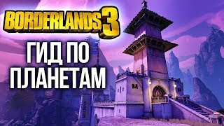 Borderlands 3: Гид по планетам