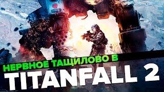 НЕРВНОЕ ТАЩИЛОВО В TITANFALL 2
