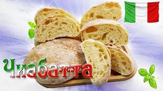 ЧИАБАТТА Рецепт по которому хлеб получится у каждого Итальянская ЧИАБАТТА