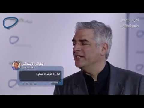 مقابلة نيكولاس كريستاكس - Interview with Nicholas Christakis
