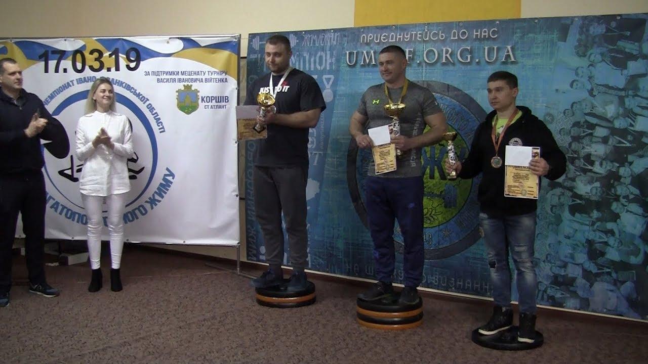 Міжрегіональний турнір з багатоповторного жиму відбувся на Коломийщині (відеосюжет)