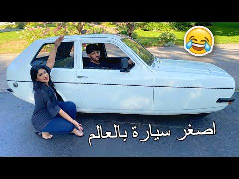 🤬😂 مقلب اشتريتلك * اصغر سيارة بالعالم * بأخي