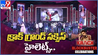 Krack Grand Success Celebrations Highlights | RaviTeja | ShrutiHaasan - TV9