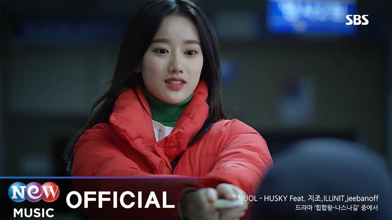 [MV] [KING OF HIP HOP 힙합왕 나스나길 OST] NUOL(뉴올) - Husky (Feat. ZIZO(지조), ILLINIT, jeebanoff)