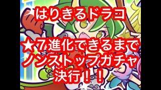 【ぷよクエ】はりきるドラコ★7解放!進化できるまでガチャを回し続ける【300連ガチャ】