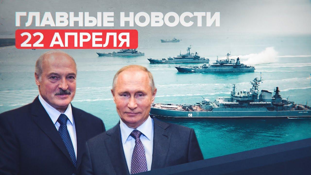 Новости дня — 22 апреля: переговоры Путина и Лукашенко, возможность продления майских праздников