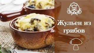 """Жульен из грибов / Канал """"Вкусные рецепты"""""""