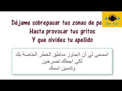 اخيررا ! الاغنية اللى هبلت وجننت المصريين مترجمه despacito (ببطء) مترجمه الى العربية