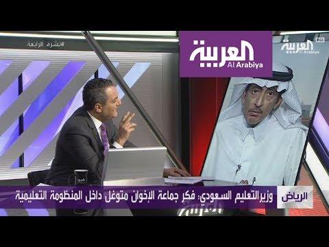 نشرة الرابعة .. السعودية تكافح تغلغل الإخوان في مناهجها