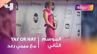 Yay Or Nay.. اطلالات النجمات هذا الاسبوع مع خبيرة الموضة ميمي رعد