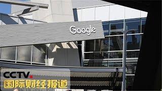 [国际财经报道]热点扫描 美国多州对谷歌发起反垄断调查  CCTV财经