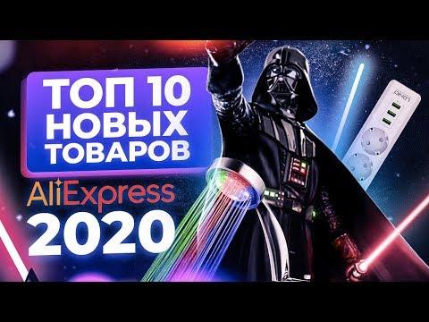 ТОП 10 прибыльных товаров на Aliexpress. Бизнес 2020. Бизнес с Китаем. Бизнес идеи. Идеи для бизнеса