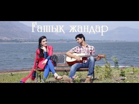 Гашык жандар индийский сериал на русском языке