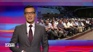 НАСТОЯЩЕЕ ВРЕМЯ.АЗИЯ | 19 июля 2017