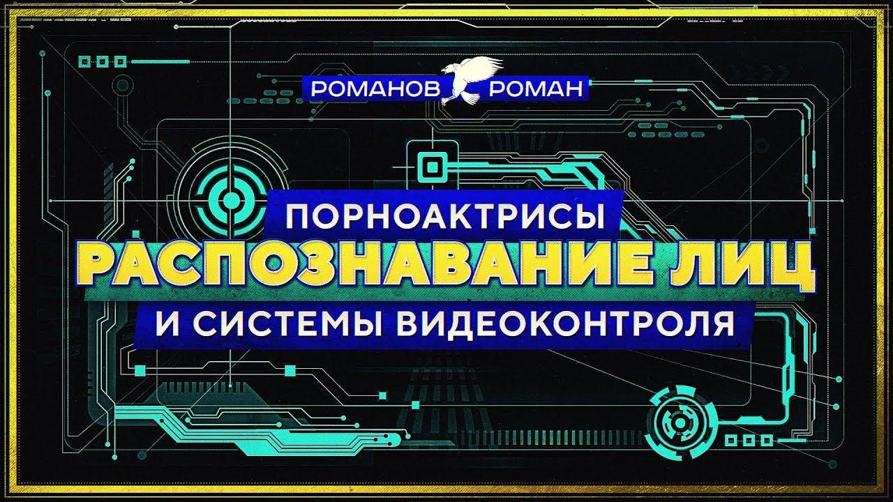 Порноактрисы, распознавание лиц и системы видеоконтроля (Zaibatsu)