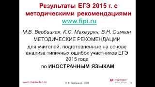 видео Результаты ЕГЭ-2015 по математике