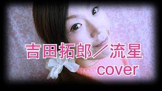 吉田拓郎 - 流 星 (Cover by MINA) 時代を越えて愛される名曲のカバーを...