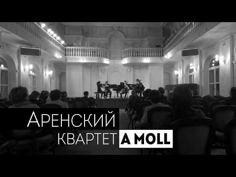 А. Аренский - Струнный квартет ля минор