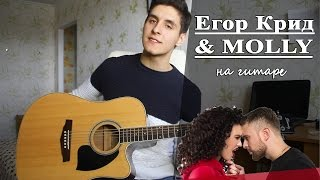 Егор Крид & MOLLY - Если ты меня не любишь (Живой Кавер под гитару)