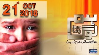 Hum Log | SAMAA TV | Oct 21, 2018