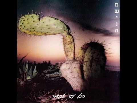 Mashina 2 Full Album - משינה 2 אלבום מלא