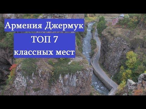 ТОП 7 самых красивых мест в Джермук.Армения достопримечательности .