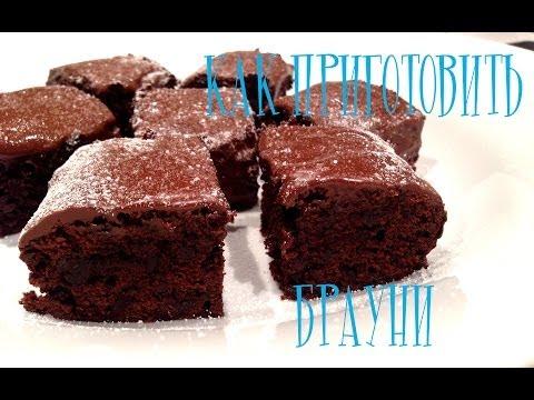 ✿ Как приготовить Брауни | Быстрый, вкусный, Шоколадный Рецепт | Its Time to Cook!
