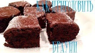 ✿ Как приготовить Брауни | Быстрый, вкусный, Шоколадный Рецепт | It's Time to Cook!