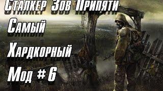 Сталкер Зов Припяти - Чёрный Сталкер хардкорный мод №6