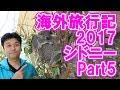 海外旅行記 2017 シドニー Part5【オーストラリア・海外旅行】