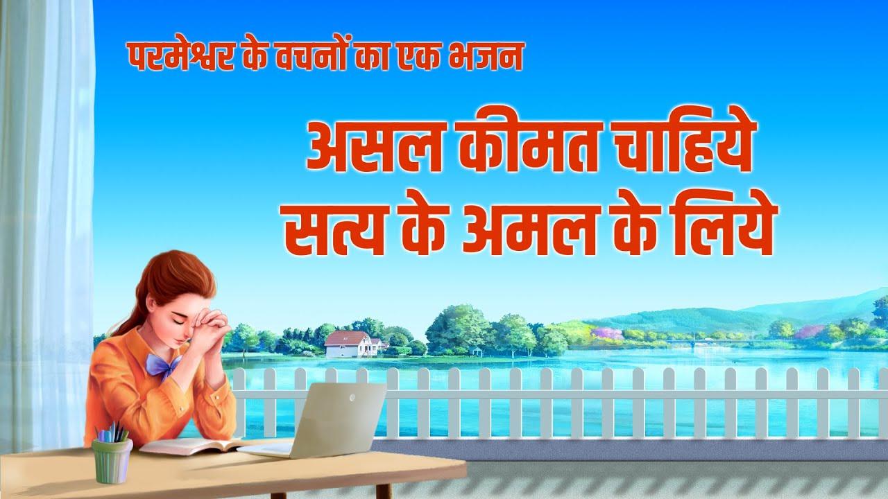 Hindi Christian Song With Lyrics   असल कीमत चाहिये सत्य के अमल के लिये