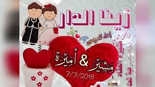 أنشودة الأفراح زينا الدار ~ أداء/ بلال البطنيجي