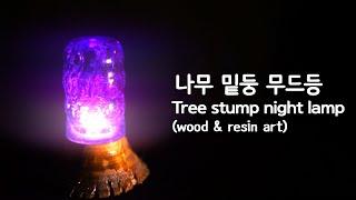 (Resin art, DIY) 버리는 나무로 몽환적인 …