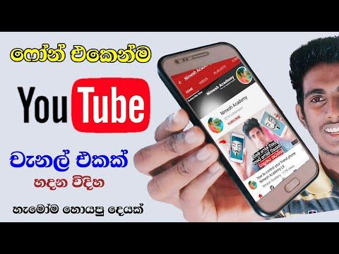 How To Create Youtube Channel 2020 - Sinhala Nimesh Academy
