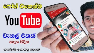 How To Create Youtube Channel 2020 - Sinhala Nimesh Academy