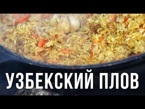 Как приготовить узбекский плов рецепт фото