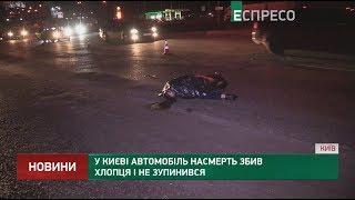 ДТП у Кив автомобль збив пшохода
