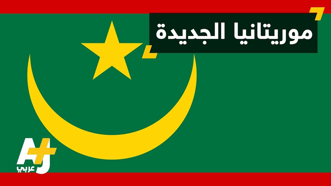 """Résultat de recherche d'images pour """"علم موريتانيا"""""""