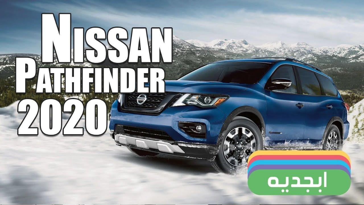 نيسان باثفندر 2020 مواصفات وسعر سيارة نيسان باثفندر 2020 2020 Nissan Pathfinder Youtube