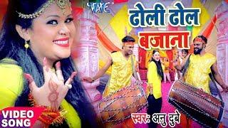 Anu Dubey New Devi Bhajan 2017 - Dholi Dhol Bajana - Jai Maa Bhawani - Superhit Bhojpuri Devi Geet