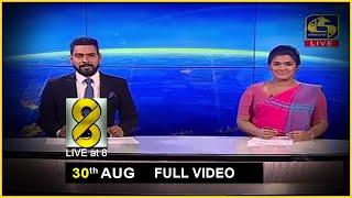 Live at 8 News –  2020.08.30 Thumbnail