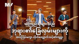 Myanmar Worship Music- ယုံကြည်သူများသည် ဘုရား၏ခြေလှမ်းများကိုထပ်ကြပ်မကွာ လိုက်လျှောက်သင့်၏ကျူး
