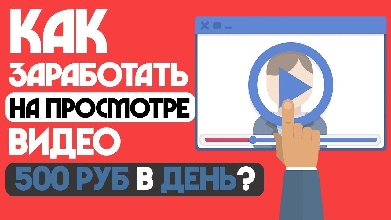 Как зарабатывать на просмотре видео 500 рублей в день. Заработок на просмотре видео 2019.