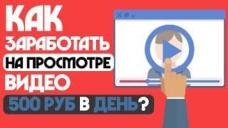 Как зарабатывать на просмотре видео 500 рублей в день. Заработок на просмотре видео 2018.