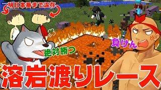 【カズぽこくら】あにきぃvsよしさん溶岩渡りレース!PART97前編 thumbnail