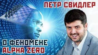 Петр Свидлер о феномене AlphaZero 🎤 Сергей Шипов ♕ Шахматы