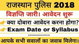 Rajasthan Police Vigyapti//Rajasthan Police Online Form Start//Rajasthan Police 2018